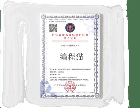 """""""编程猫""""纳入广东省重点商标 保护名录"""