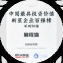 中国最具投资价值新星企业