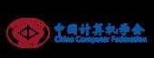 中国计算机学会(CCF)