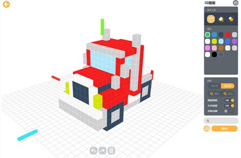 编程猫代码岛2.0基础教程:04 3D画板入门